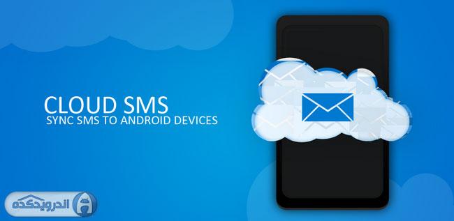 دانلود برنامه پیام های ابری Cloud SMS v2.1.15