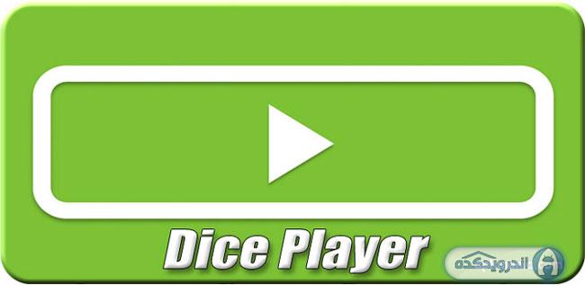 دانلود ویدئو پلیر قدرتمند DicePlayer v2.0.57 اندروید