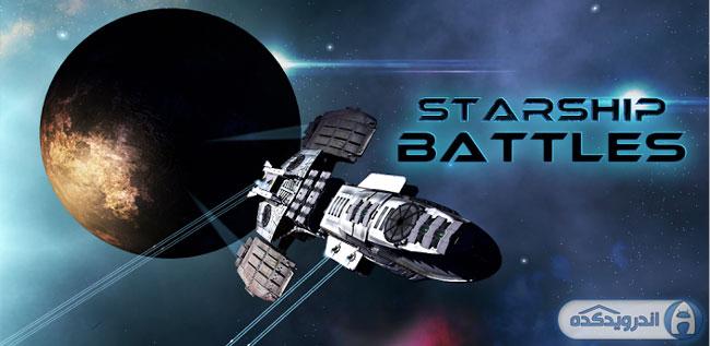 دانلود بازی جنگ کشتی فضایی Starship Battles v2.0