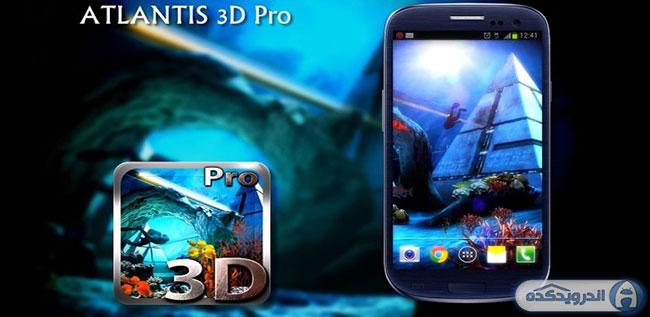 دانلود لایو والپیپر آتلانتیس Atlantis 3D Pro Live Wallpaper v1.1