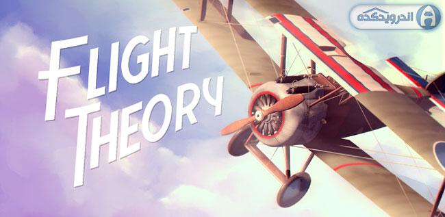 دانلود بازی شبیه ساز پرواز Flight Theory Flight Simulator v3.1 اندروید + تریلر