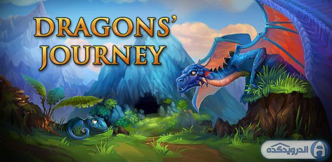 دانلود بازی سفر اژدها Dragons' Journey v1.3
