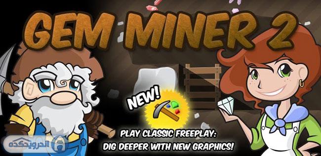 دانلود بازی معدنچی الماس Gem Miner 2 v1.3.2