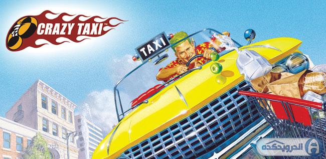 دانلود بازی راننده تاکسی دیوانه Crazy Taxi v1.0.0 همراه دیتا