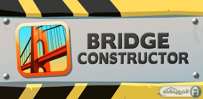 دانلود بازی فکری و زیبای ساخت پل Bridge Constructor v2.5
