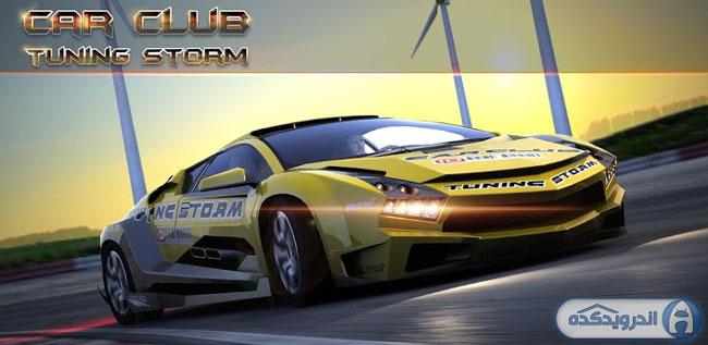 دانلود بازی باشگاه اتومبیل Car Club:Tuning Storm v1.0 همراه دیتا و پول بی نهایت