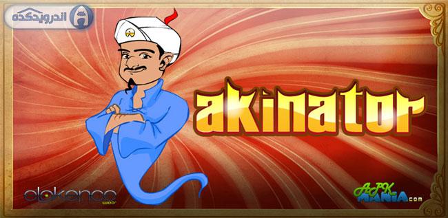 دانلود برنامه غول چراغ جادوی ذهن خوان Akinator the Genie v 2.450