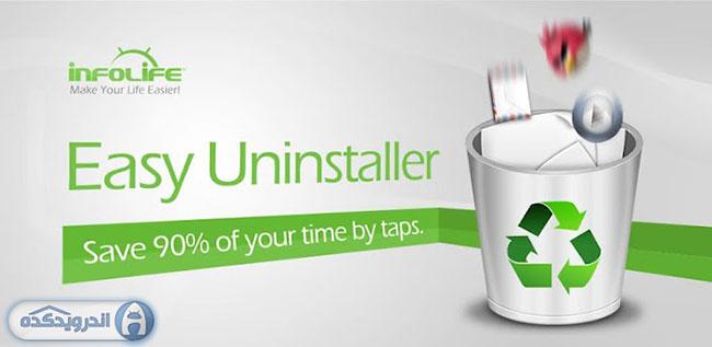 دانلود نرم افزار حذف آسان برنامه Easy Uninstaller Pro v2.1.2