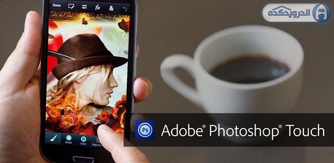 دانلود نرم افزار فتوشاپ ادوبی Photoshop Touch for phone v1.3.5 اندروید – مخصوص گوشی