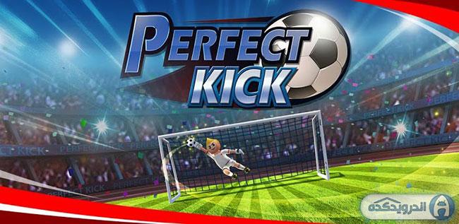دانلود بازی آنلاین پنالتی Perfect Kick! v1.0.4