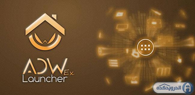 دانلود لانچر شگفت انگیز ADWLauncher EX v1.3.3.9