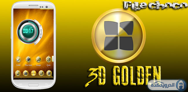 دانلود تم طلایی نکست لانچر ۳D Golden Next Launcher Theme v1.0