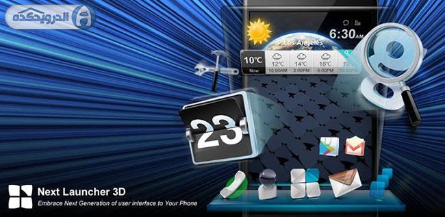 دانلود لانچر بی نظیر Next Launcher 3D v1.39 کرک شده