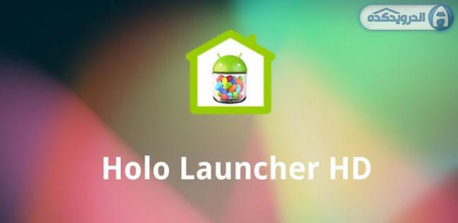 دانلود لانچر قدرتمند Holo Launcher HD Plus v2.0.3