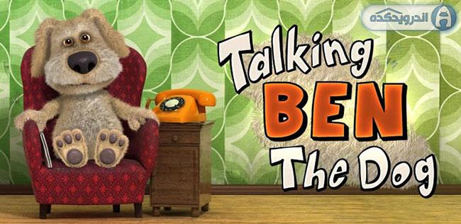 دانلود بازی بن سگ سخنگو Talking Ben the Dog v2.0.1