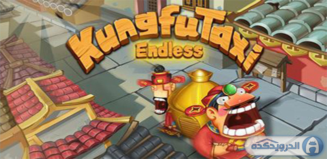 دانلود بازی هیجان انگیز KungfuTaxi-Endless v1.0.2