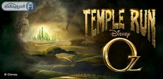 دانلود بازی دونده معبد Temple Run: Оz v1.6.2 اندروید + پول بی نهایت