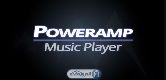 دانلود پلیر قدرتمند Poweramp Music Player v2.0.9-build-530  همراه کرک دائمی + آموزش