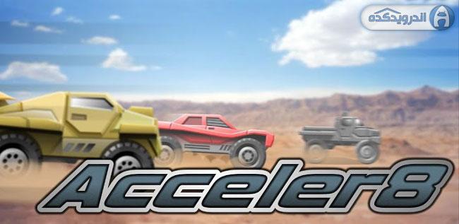 دانلود بازی مسابقه ماشین های بزرگ Acceler8 Pro v1.18
