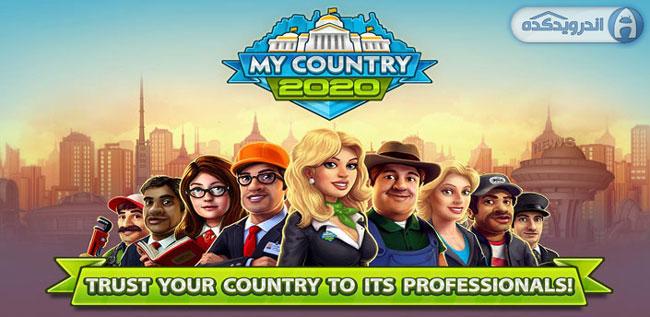 دانلود بازی شهر من My Country v1.21.7105