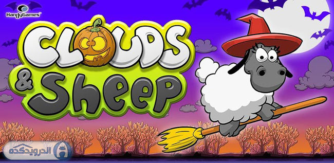 دانلود بازی ابرها و گوسفندان Clouds & Sheep Premium v1.9.0
