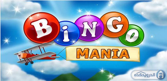 دانلود بازی زیبا و هیجان انگیز Bingo Mania v1.2.2