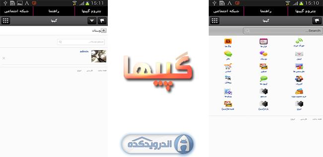 دانلود گپیها چت روم ایرانی Gapiha v2.0
