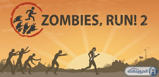 دانلود نرم افزار زامبی های دونده Zombies, Run! v2.2.1 همراه با دیتا