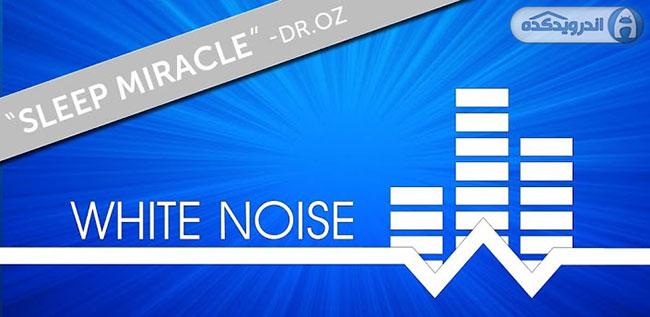دانلود نرم افزار آرامش بخش White Noise v5.5