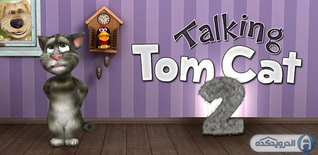 دانلود برنامه تام سخنگو Talking Tom Cat 2 v4.0.1