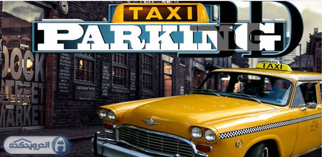 دانلود بازی پارک تاکسی Taxi Driver 3D Cab parking v1.0