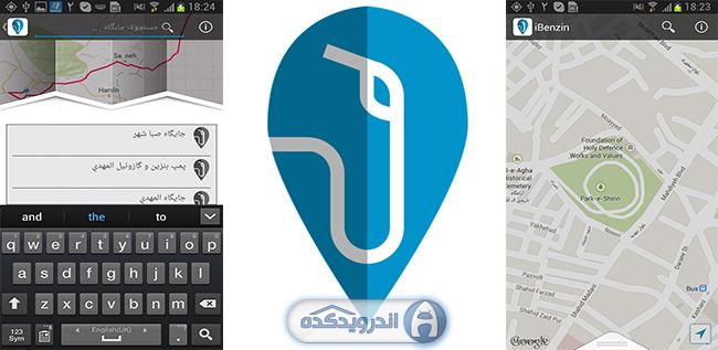 دانلود برنامه آی بنزین – محاسبه مصرف سوخت و پمپ بنزین iBenzin v1.0.3
