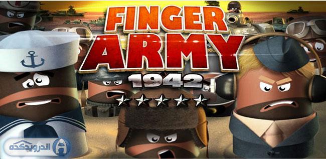 دانلود بازی ارتش انگشت Finger Army 1942 v3