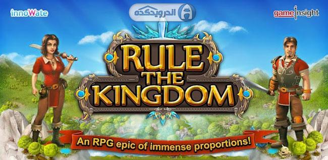 دانلود بازی زیبای حکومت پادشاهی Rule the Kingdom v5.04 پول بی نهایت