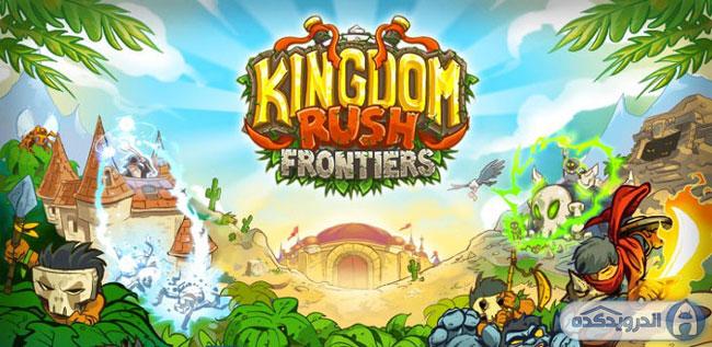 دانلود بازی پادشاهی مرز راش Kingdom Rush Frontiers v1.3.5 اندروید – همراه دیتا
