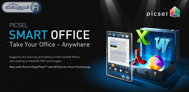 دانلود برنامه آفیس Smart Office 2 v2.3.1 اندروید