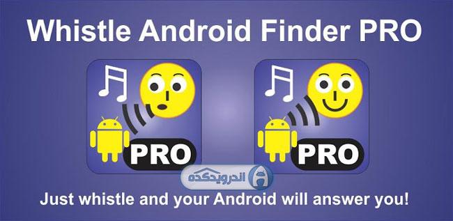 دانلود برنامه پیدا کردن گوشی با سوت Whistle Android Finder PRO v5.0 اندروید