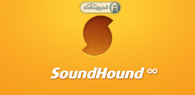 دانلود برنامه شناسایی آهنگ ها SoundHound ∞ v6.7.1 اندروید