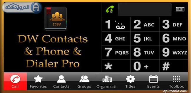 دانلود برنامه مدیریت مخاطبین DW Contacts & Phone & Dialer v2.7.1.1-pro اندروید