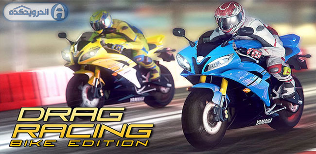 دانلود بازی مسابقه شتاب : نسخه دوچرخه Drag Racing: Bike Edition v1.0.57