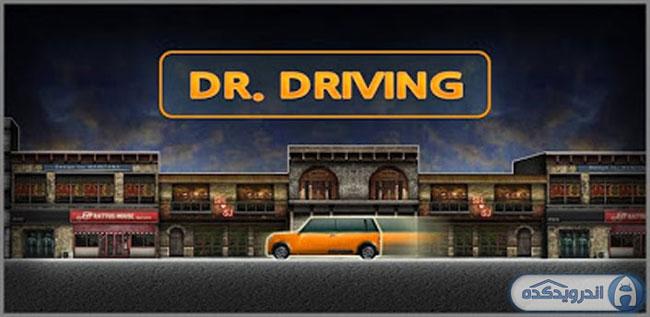 دانلود بازی اعتیاد آور Dr. Driving v1.25 + تریلر