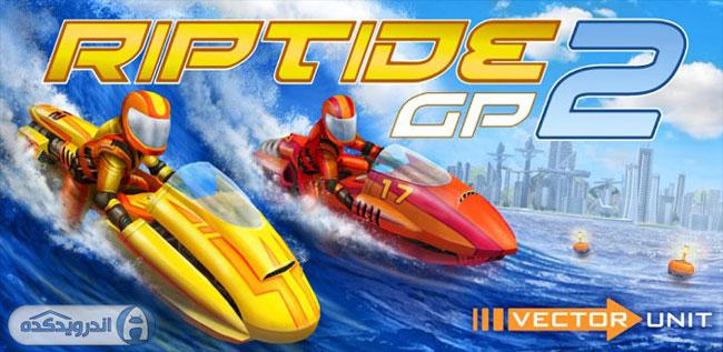 دانلود بازی مسابقات جت اسکی Riptide GP2 v1.2.3 اندروید + مود + تریلر