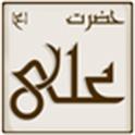 دانلود زندگی نامه ی امام علی (ع) Imam Ali 1.1
