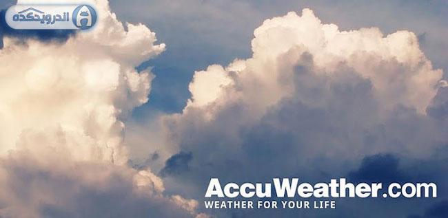 دانلود برنامه پیش بینی وضعیت آب و هوا AccuWeather Platinum 3.2.0.11.paid
