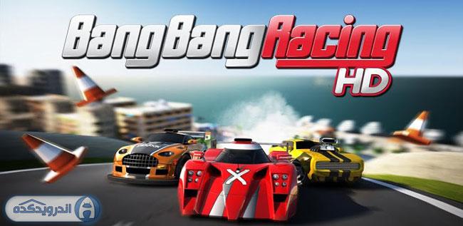 دانلود بازی مسابقه ای و هیجان انگیز Bang Bang Racing HD v1.10