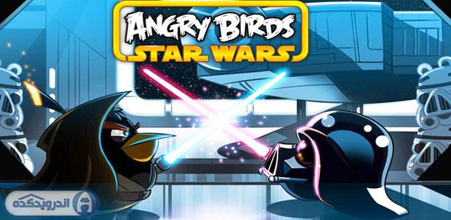 دانلود بازی پرندگان خشمگین : جنگ ستارگان Angry Birds Star Wars HD v1.4.0