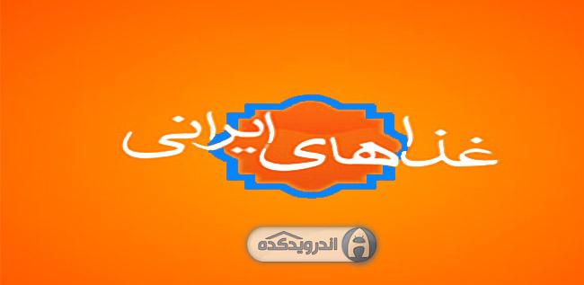 دانلود برنامه آموزش آشپزی و تهیه انواع غذاها و نوشیدنی های ایرانی Iranian Food v1.1