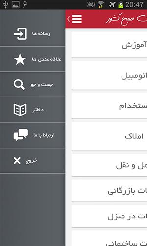 نرم افزار اندروید نیازمندیهای همشهری - برنامه نویسی اندروید|برنامه ...برنامه راهنما دانلود برنامه نیازمندی های همراه همشهری (راهنما) Hamshahri Rahnama .