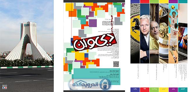 دانلود مجله سه بعدی دی وان Divan v1.0.2