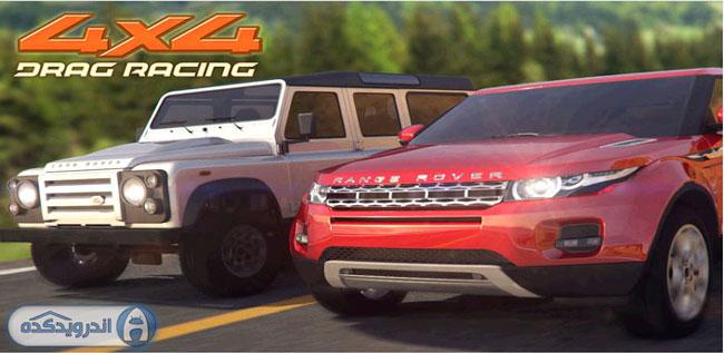 دانلود بازی مسابقه شتاب Drag Racing 4×4 v1.0.18 + نسخه پول بی نهایت